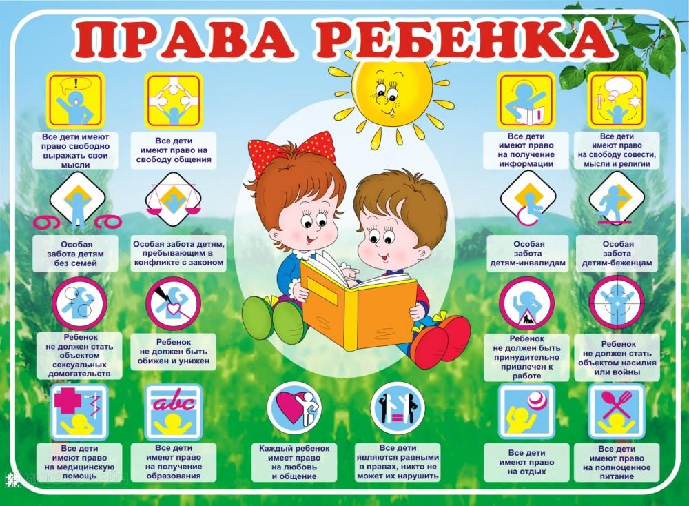 пример картинки на стенд по правовому воспитанию гифка, выполненная как-будто