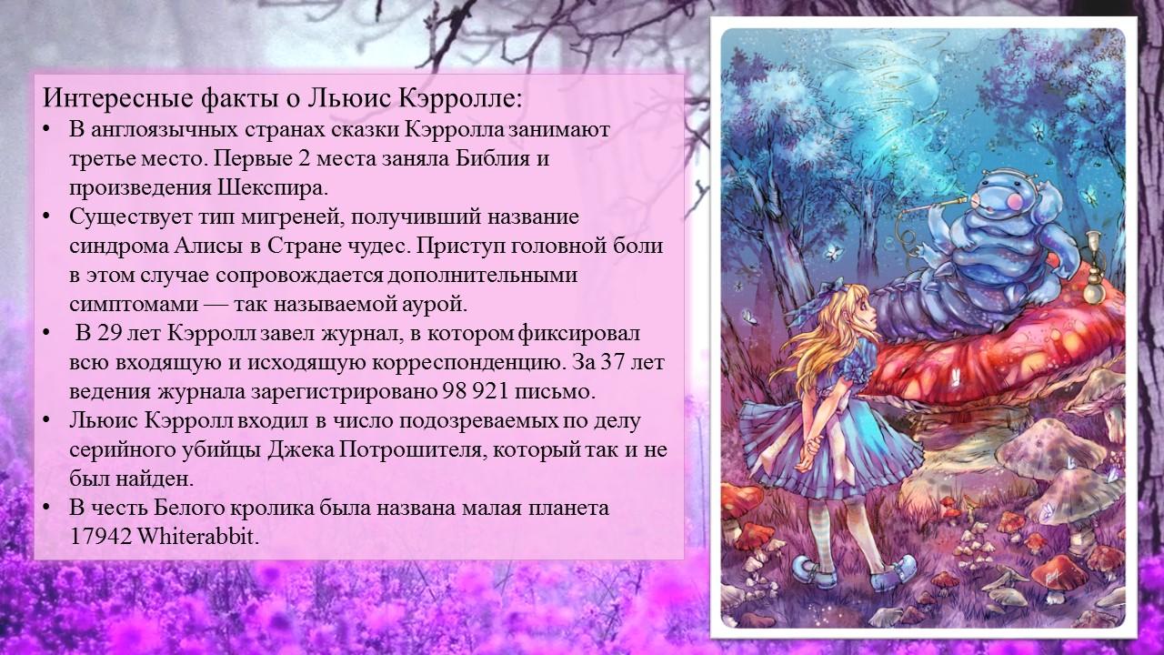Классика Порно Алиса Зазеркалье