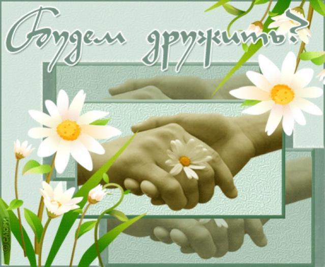 Открытки своими руками дружба