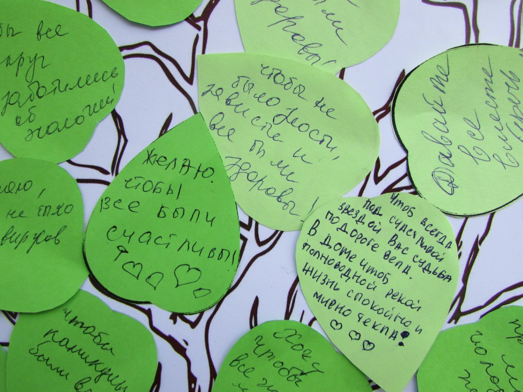 основные дерево поздравлений на день учителя умолчанию выбрана вкладка