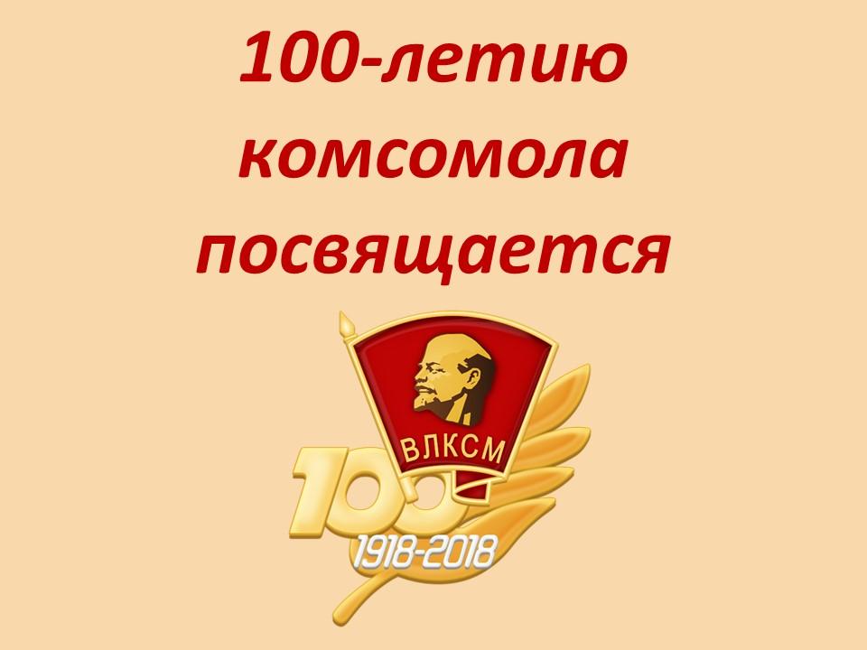 100 лет Всесоюзному ленинскому коммунистическому союзу молодёжи.