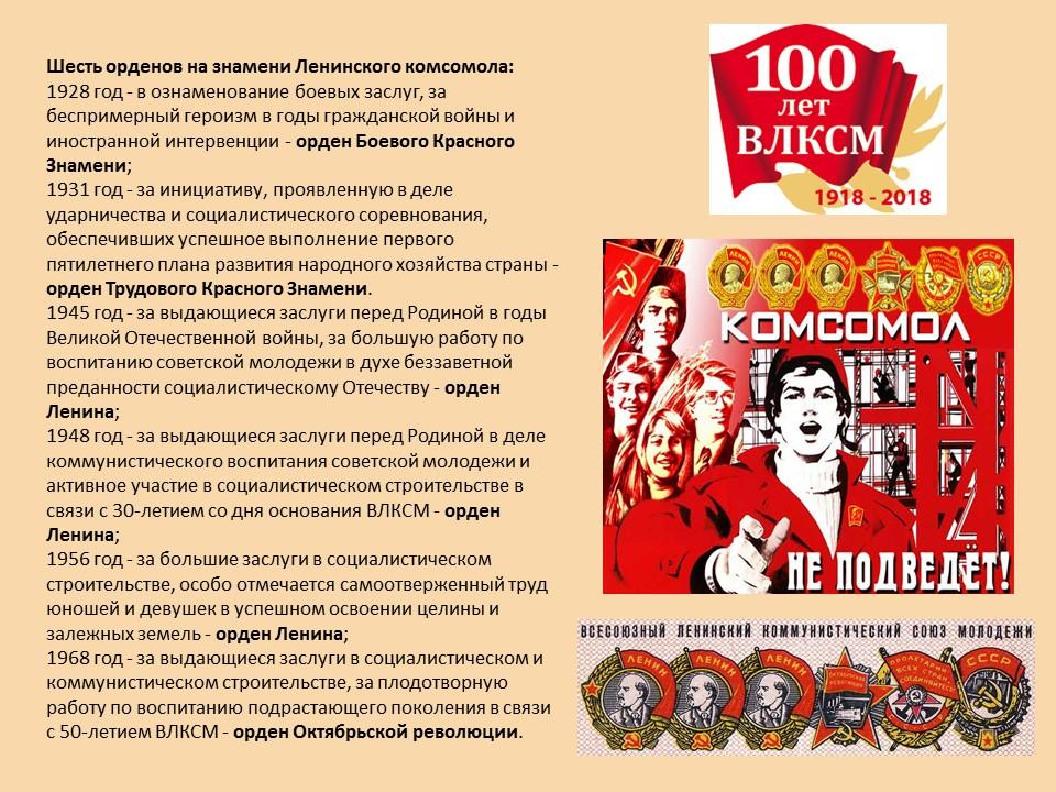 komsomol_6.jpg
