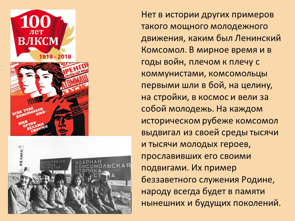 komsomol_7.jpg