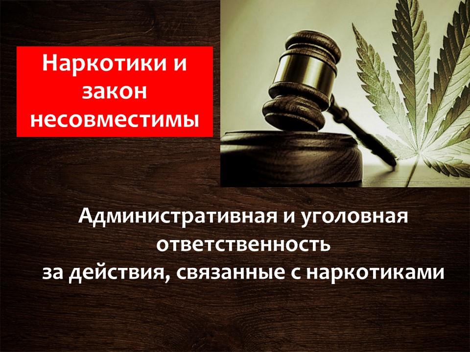 уголовная и административная ответственность за наркотики