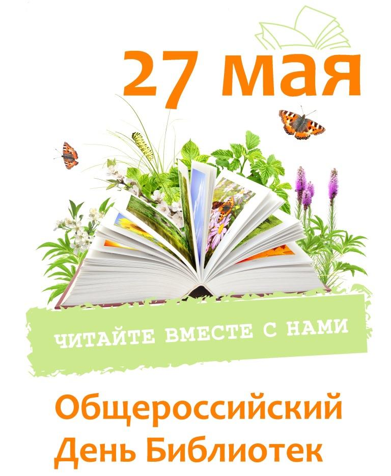 День россии сценарий в библиотеке