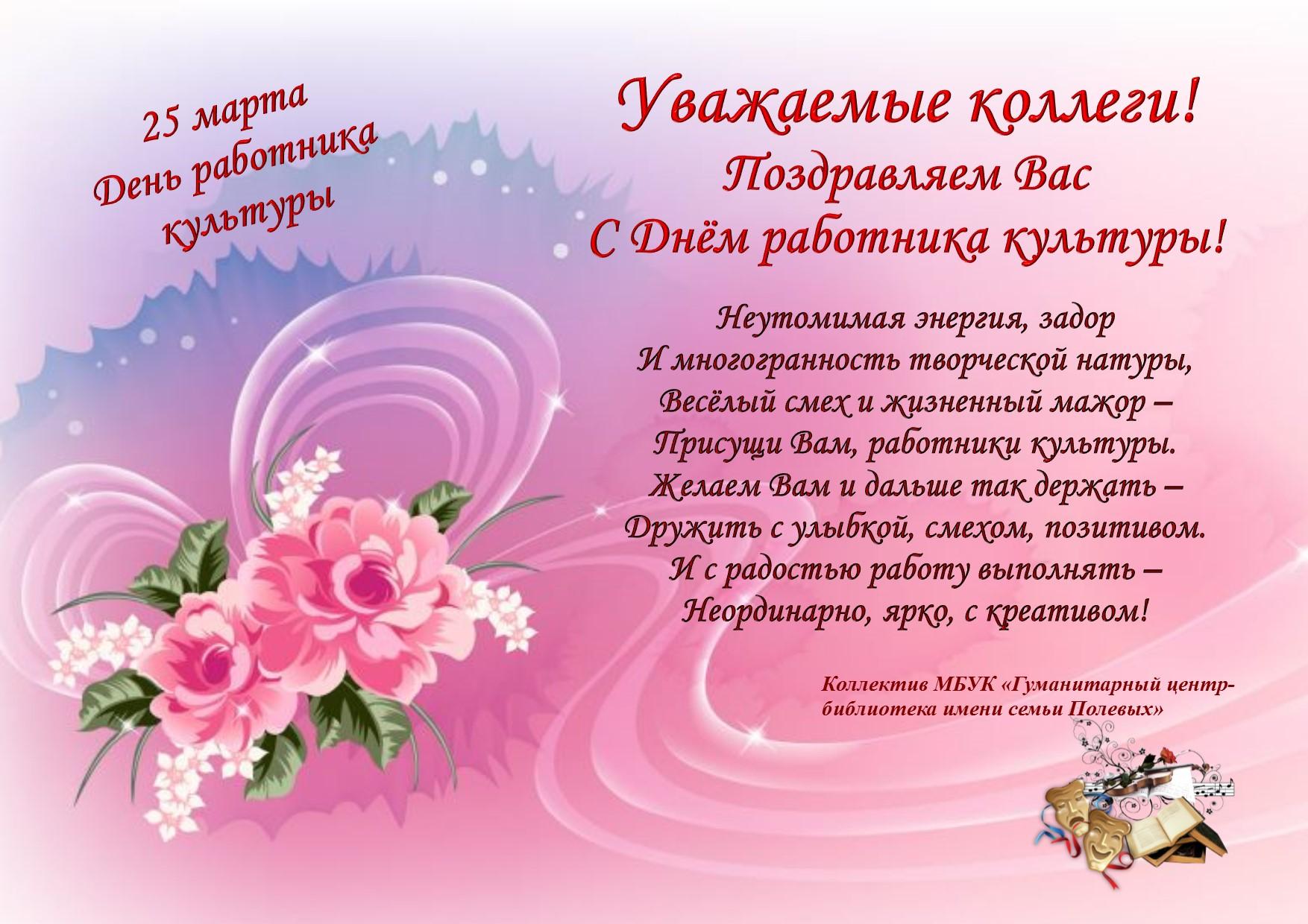 Поздравление с юбилеем работнику культуры женщине 58