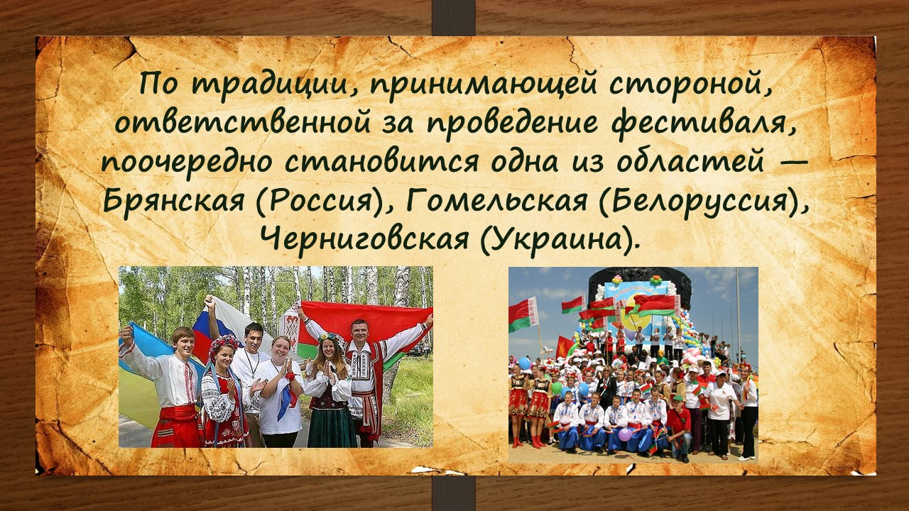 голые толстушки 25 июня день дружбы и единения славян поздравления заказал