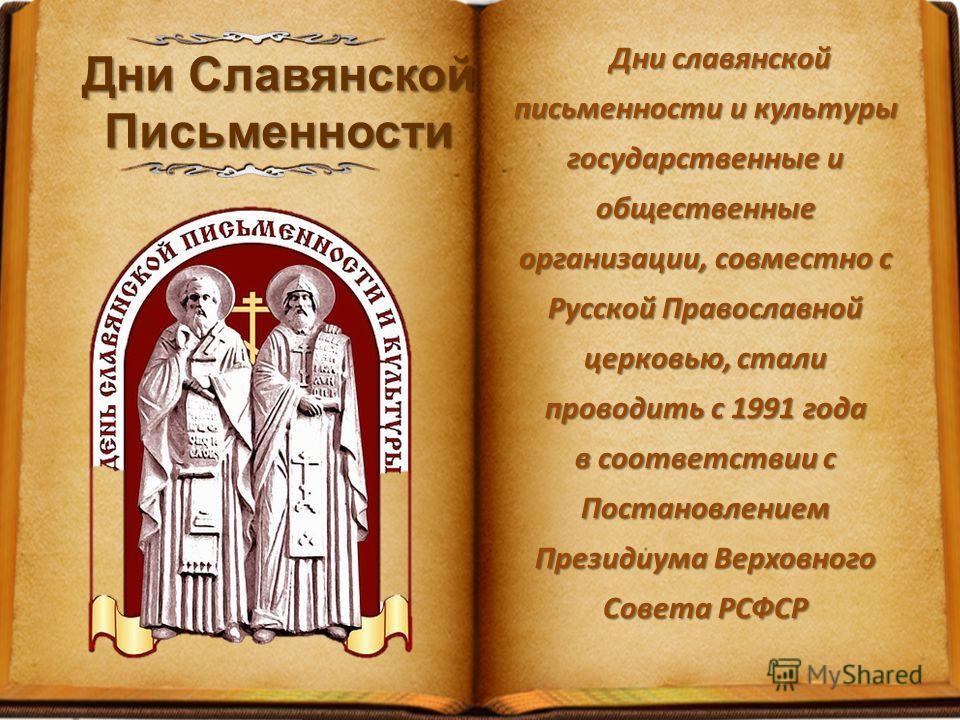 Поздравление с днем славянской письменности и культуры от главы района