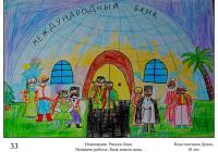 "Номинация ""Рисуем банк"". 3 место (6-11 лет)"