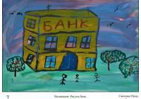 """Номинация """"Рисуем банк"""". Финалисты (6-11 лет)"""