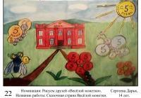 """Номинация """"Рисуем друзей ВМ"""". Финалисты (12-17 лет)"""