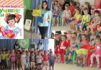 Детский сад № 164