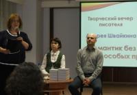 Ведущая О. Запольская, О. Арбатская и А. Швайкин