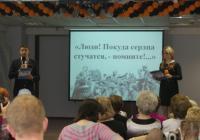 Ведущие А. Пастух и Е. Сазонова