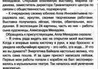 """""""Мои года"""", № 37 от 7.09.2013 г."""