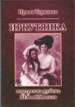 """И. Терновая """"Иркутянка"""""""