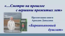 А. Давыдов