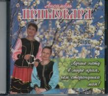 """Примовара"""